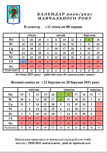 calendar 2а