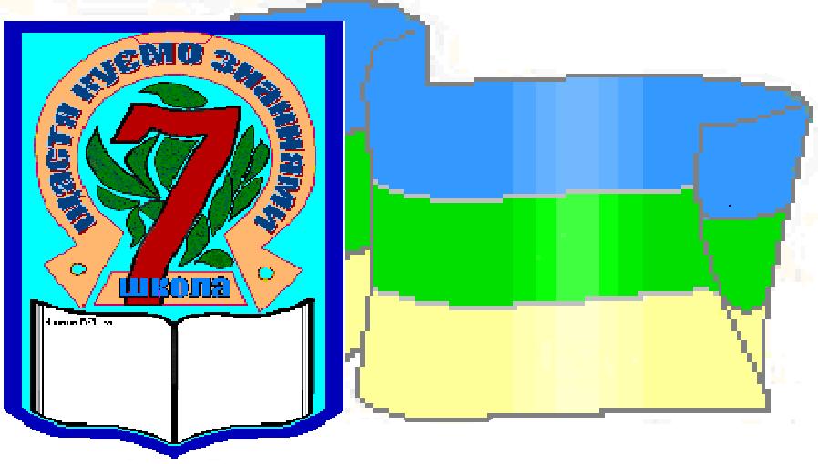 Герб + прапор -2