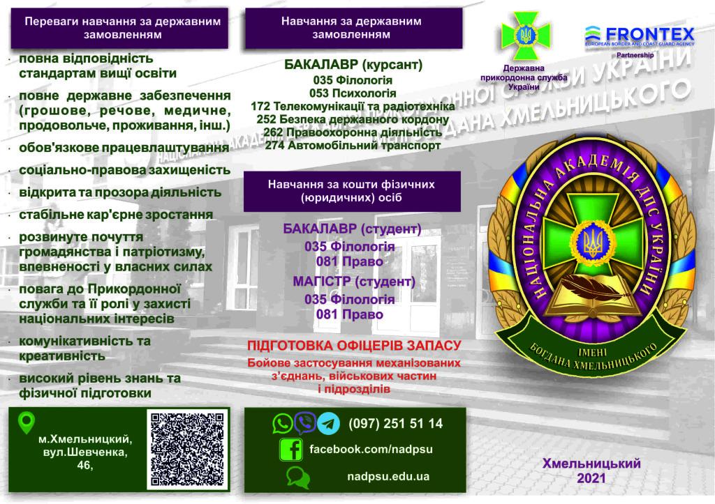 Буклет НАДПСУ-min (1)